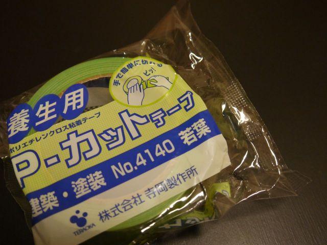 テラオカ No.4140 P-カットテープ